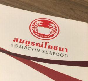 Somboon Seafood(ソムブーンシーフード)