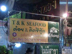 T&Kシーフードレストラン