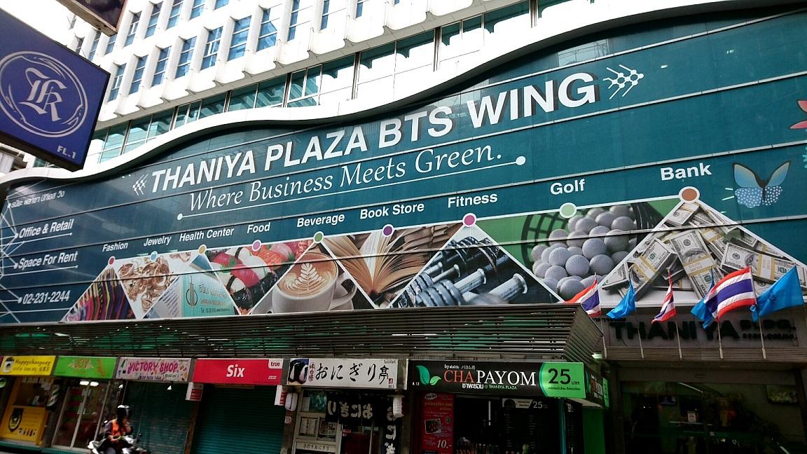taniya plaza(タニヤプラザ)
