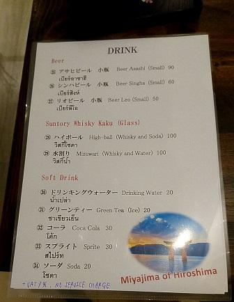 尾道ラーメン百万石Menu