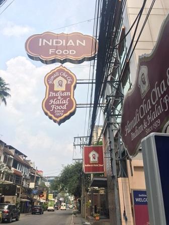 インド料理レストランHimali Cha Cha&Son